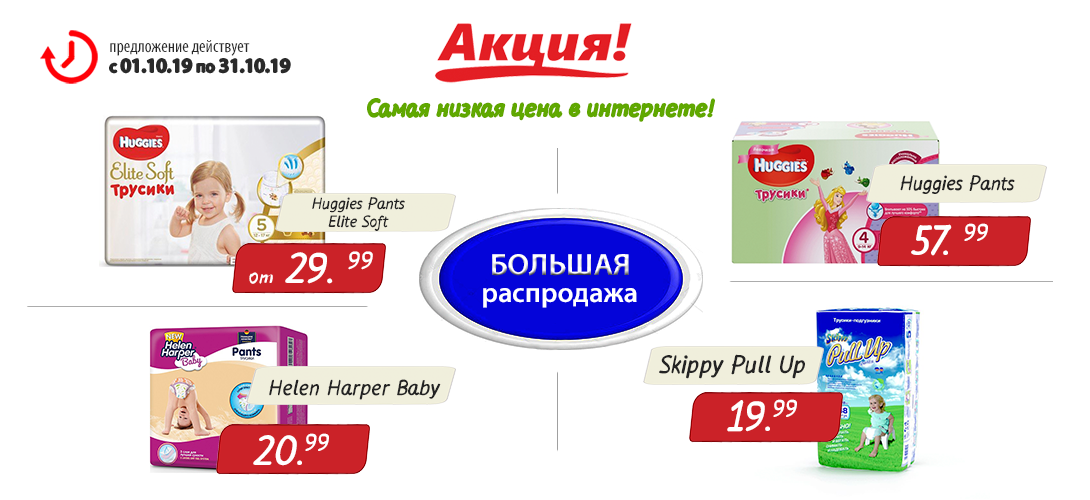 Pampers Pants Libero Huggies