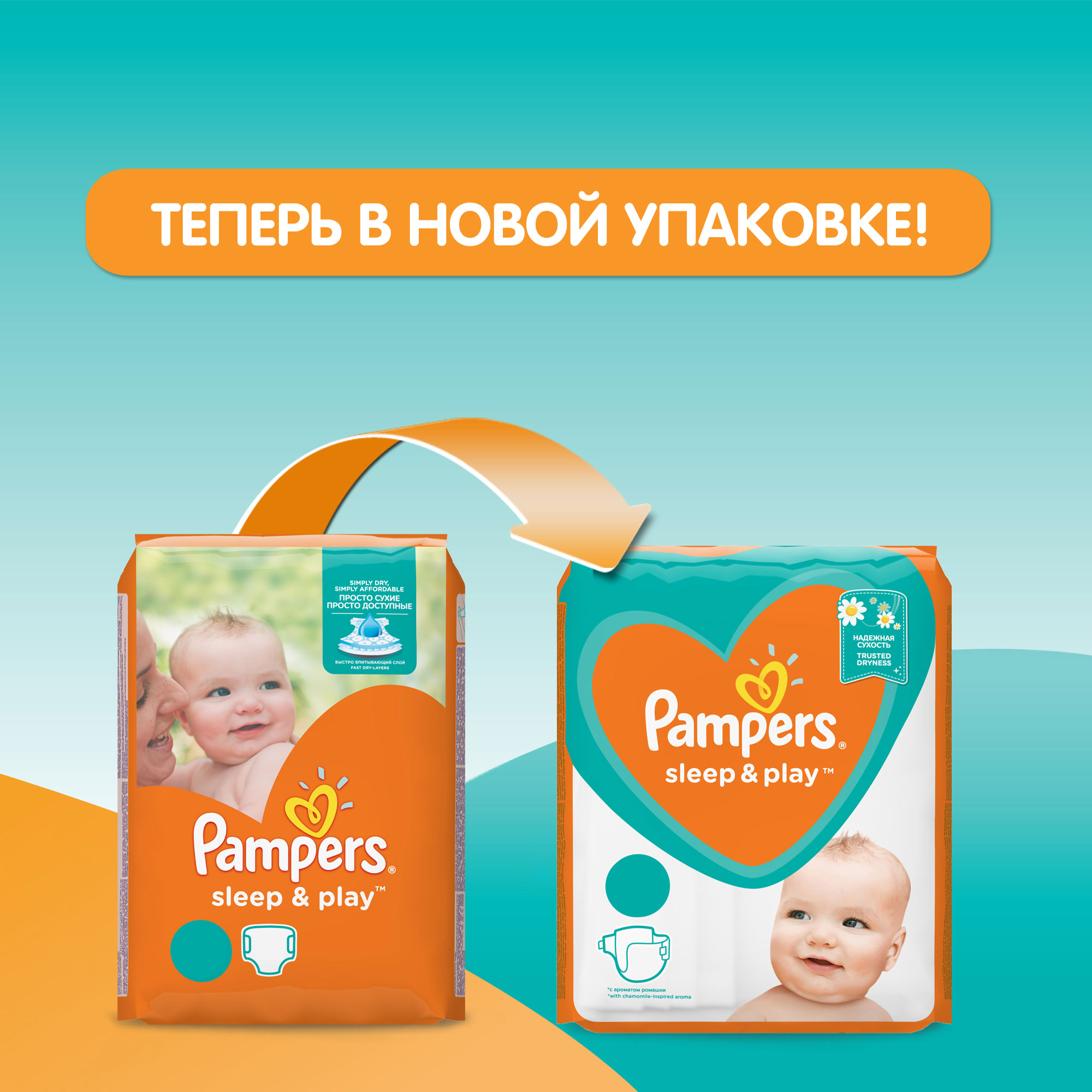 Pampers Sleep Play